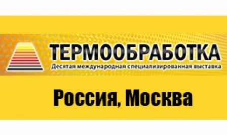"""Результаты выставки """"ТЕРМООБРАБОТКА - 2017"""""""