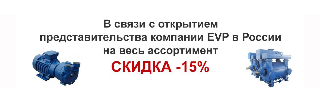 -15% скидка на весь ассортимент
